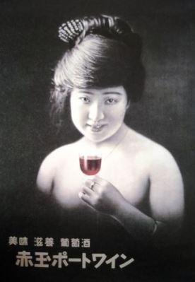 Advertising for Akadama Port Wine. The giant bottles were called Typhoon Fifths for good reason.